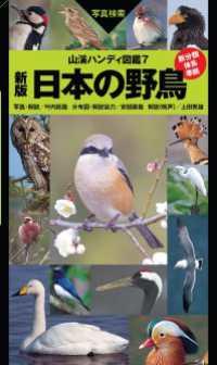 7 新版 日本の野鳥