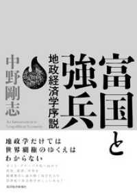 富国と強兵―地政経済学序説