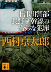 (527) 十津川警部 長野新幹線の奇妙な犯罪