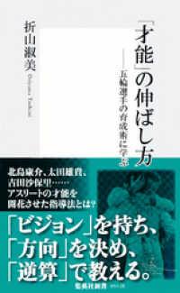 紀伊國屋書店BookWebで買える「「才能」の伸ばし方——五輪選手の育成術に学ぶ」の画像です。価格は702円になります。