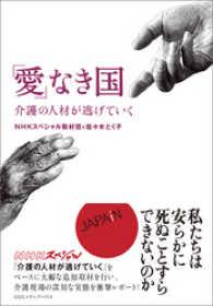 紀伊國屋書店BookWebで買える「「愛」なき国 介護の人材が逃げていく」の画像です。価格は1,296円になります。