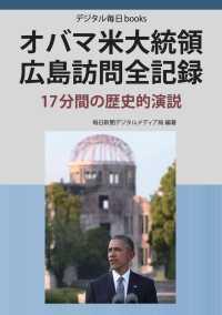 紀伊國屋書店BookWebで買える「オバマ米大統領 広島訪問全記録」の画像です。価格は378円になります。