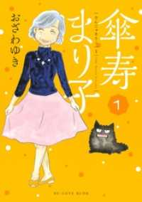 傘寿まり子(1)