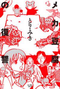 メカ豆腐の復讐 ― 1巻