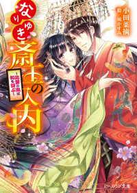 紀伊國屋書店BookWebで買える「なりゆき斎王の入内9 ?比翼の鳥は和を調ぶ?」の画像です。価格は669円になります。
