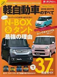 紀伊國屋書店BookWebで買える「ニューモデル速報 統括シリーズ 2016-2017年 軽自動車のすべて」の画像です。価格は864円になります。