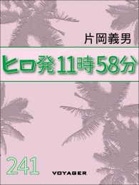 ヒロ発11時58分