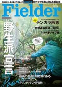 紀伊國屋書店BookWebで買える「Fielder vol.28」の画像です。価格は648円になります。