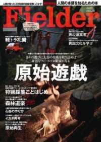 紀伊國屋書店BookWebで買える「Fielder vol.29」の画像です。価格は648円になります。