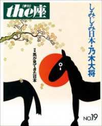 19号 しみじみ日本・乃木大将(1991)