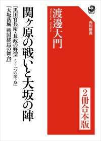 関ヶ原の戦いと大坂の陣【2冊 合本版】