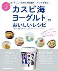 「カスピ海ヨーグルト」のおいしいレシピ