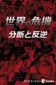 紀伊國屋書店BookWebで買える「世界の危機 分断と反逆」の画像です。価格は324円になります。