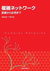 複雑ネットワーク