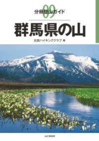 9 分県登山ガイド群馬県の山