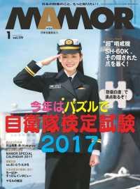紀伊國屋書店BookWebで買える「MAMOR」の画像です。価格は491円になります。
