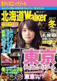 北海道Walker 2017冬