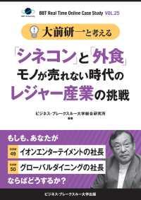 """紀伊國屋書店BookWebで買える「大前研一と考える""""「シネコン」と「外食」モノが売れない時代のレジャー産業の挑戦""""」の画像です。価格は648円になります。"""