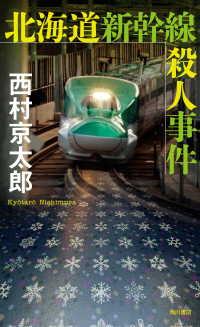 北海道新幹線殺人事件
