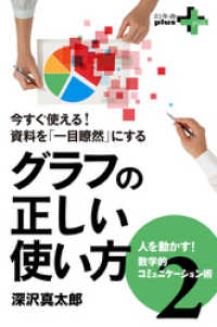今すぐ使える!資料を「一目瞭然」にする グラフの正しい使い方  人を動かす!数学的コミュニケーション術2