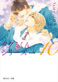 タクミくんシリーズ 完全版 (10)