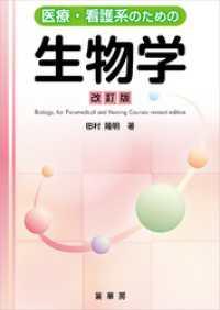 医療・看護系のための生物学(改訂版)
