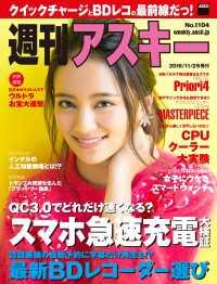 紀伊國屋書店BookWebで買える「週刊アスキー No.1104 (2016年11月29日発行)」の画像です。価格は359円になります。