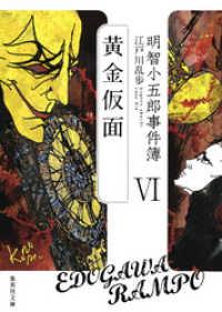 明智小五郎事件簿6 「黄金仮面」