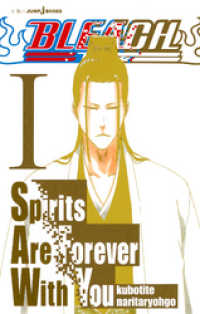 ジャンプジェイブックスDIGITAL<br> BLEACH Spirits Are Forever With You I