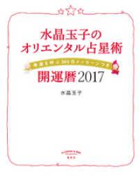 紀伊國屋書店BookWebで買える「水晶玉子のオリエンタル占星術 幸運を呼ぶ365日メッセージつき 開運暦2017」の画像です。価格は100円になります。