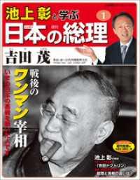 紀伊國屋書店BookWebで買える「池上彰と学ぶ日本の総理 第1号 吉田茂」の画像です。価格は378円になります。