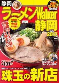 ラーメンWalker静岡2017