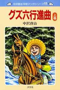 中沢啓治 平和マンガシリーズ 11巻 グズ六行進曲 上巻