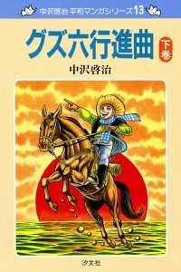 中沢啓治 平和マンガシリーズ 13巻 グズ六行進曲 下巻