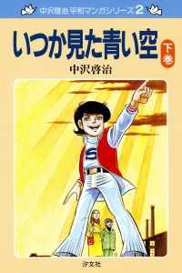 中沢啓治 平和マンガシリーズ 2巻 いつか見た青い空 下巻