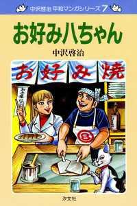 中沢啓治 平和マンガシリーズ 7巻 お好み八ちゃん