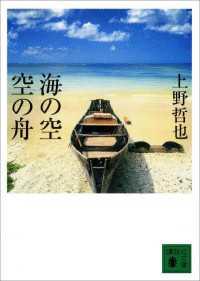 海の空 空の舟