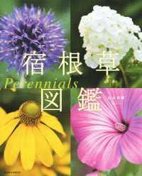 宿根草図鑑 Perennials
