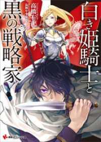 白き姫騎士と黒の戦略家
