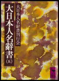 紀伊國屋書店BookWebで買える「大日本人名辭書(五)」の画像です。価格は1,620円になります。