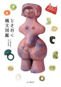 Tokimeku Zukan + ときめく縄文図鑑