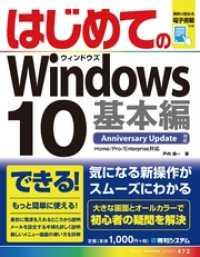 紀伊國屋書店BookWebで買える「はじめてのWindows10基本編 Anniversary Update対応」の画像です。価格は972円になります。