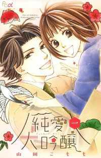 純愛大吟醸(1)