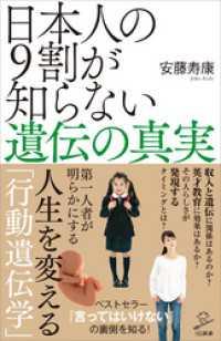 日本人の9割が知らない遺伝の真実