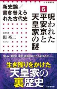 新史論/書き替えられた古代史6 呪われた平安京と天皇家の謎