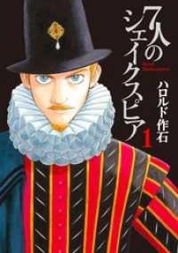7人のシェイクスピア ― 1巻