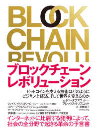 ブロックチェーン・レボリューション