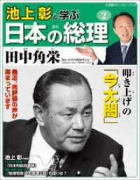 池上彰と学ぶ日本の総理 第2号 田中角栄