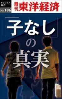 「子なし」の真実―週刊東洋経済eビジネス新書No.186