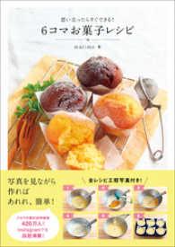 紀伊國屋書店BookWebで買える「6コマお菓子レシピ - 思い立ったらすぐできる! -」の画像です。価格は1,080円になります。